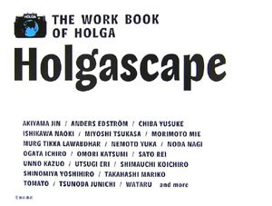 全日本HOLGA普及委員会: Holgascape―THE WORK BOOK OF HOLGA