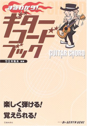 : まるわかり!ギターコードブック