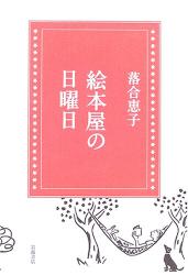 落合 恵子: 絵本屋の日曜日