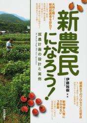 伊藤裕樹 監修: 新農民になろう! 就農計画の設計と実例