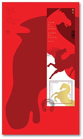 2014 Year of the Horse Canada Post stamp