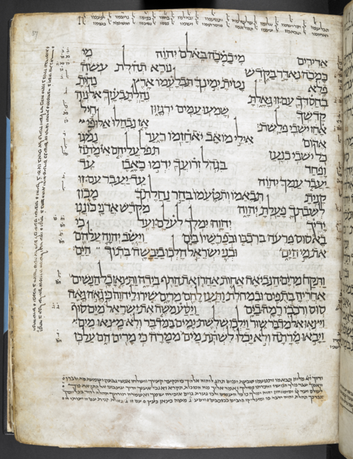 The Song of the Sea (Exodus 15) with masoretic notation. The London Codex BL MS Or. 4445, f. 57r