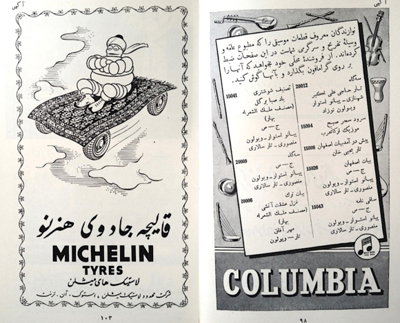 Some advertisements were especially tailored to the Iranian market, e.g. Michelin tyres advertising new style magic carpets (left) and Columbia recordings of ethnic music (right).
