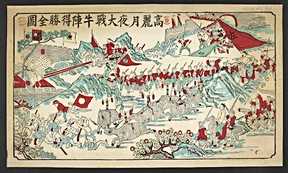 The Chinese using lanterns mounted on cattle during a night battle. Artist unknown 高麗月夜大戦牛陣得勝全圖 Gaoli yue ye da zhan niu zhen de sheng quan tu, China, 1894. BL 16126.d.4(13)