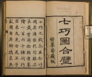First and second pages from the original Chinese version, 1815 (British Library 15257.d.5)