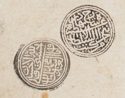 Top: seal of Shah Rukh (d. 1447):   من کتب خزانة السلطان الاعظم شاه رخ بهادر 'From the library of the greatest Sulṭān Shāh Rukh Bahādur' Bottom: seal of his grandson Muhammad Sultan (d. 1451-2): حسبی الله ولی الاحسان واناالعبد محمد سلطان 'Sufficient for me is God, the Source of all Goodness, and I am [his] slave Muḥammad Sulṭān' (British Library Add.7628, f.623r)