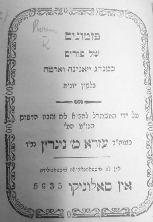 Pizmonim. Purim songs in Judeo-Greek according to the custom of the Jews of Yanina. Salonica, 1875 (BL 1977.bb.27(2))