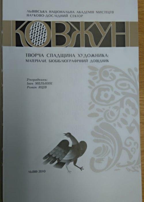 PAVLOKOVZHUNMOSTRECENTBOOKTITLEPAGEDSC_2989