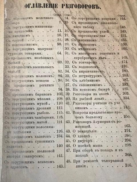 14489d15 Frazy na sartovskom iazyke TOC