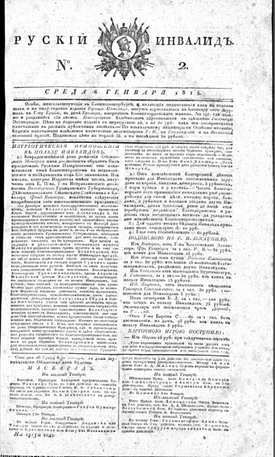 Russkii Invalid 1815