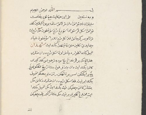 Opening page of the Hikayat Hang Tuah.  Or.16215, f.2v (detail).