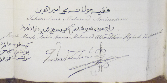 The full names of Fakih Maulana Muhammad Amiruddin and the Raja Muda Amir al-Umara Muhammad Azimuddin Kibad Shahrial, inscribed in Arabic and Latin script at the end of their letter to the Directors of the East India Company.  British Library, IOR: H/134, p.77.