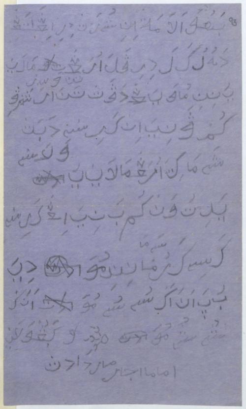 Add.46442, f.93r