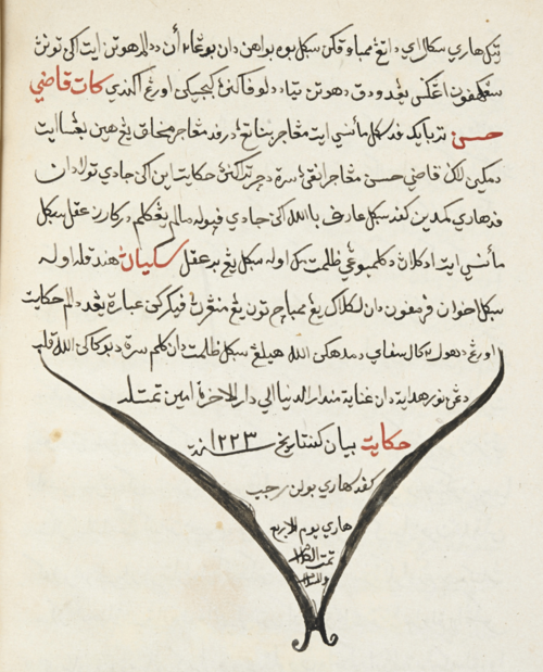 Colophon of Hikayat Bayan Budiman, giving the date of completion as 1 Rejab 1223 (23 August 1808). MSS Malay B.7, f. 110v (detail).