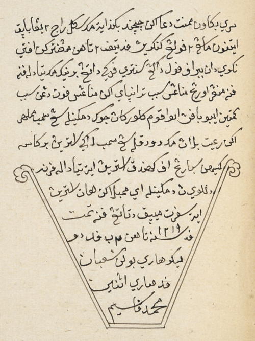 Simple finialed black ink outlines enclose the colophon of Hikayat Perang Pandawa Jaya giving the date of copying as 22 Syaaban 1219 (26 November 1804), in the year ba, on Monday, and the name of the scribe as Muhammad Kasim. British Library, MSS Malay B 12, f. 117r