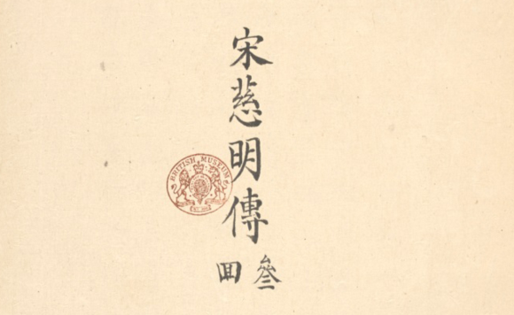 Title page of the first play in the manuscript, Tống Từ Minh truyện. British Library, Or. 8218, Vol. 1, f. 1.r
