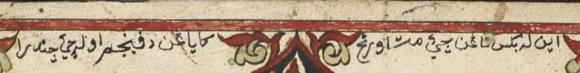 'This is the handiwork of Cik Mat, from Kayangan, made use of by Cik Candra' (Inilah bekas tangan Cik Mat orang Kayangan dipinjam oleh Cik Candra). British Library, MSS Malay D.4, f. 3v (detail).