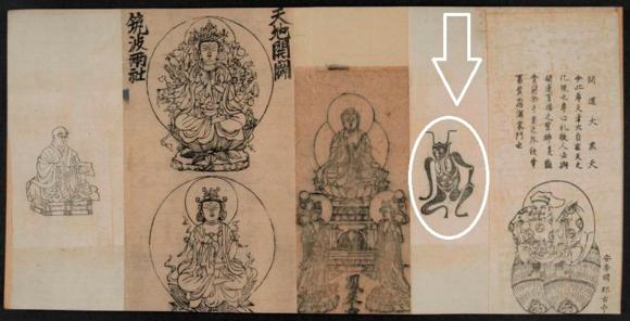 An Ofuda of Tsuno Daishi角大師, which featured in the previous blog post. Ofuda harikomichō : Daiei Toshokanzō お札貼込帳 : 大英図書館蔵. British Library, 16007.d.1 (2) 15-19r
