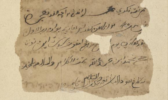 Colophon to the Undang-undang Aceh, dated 5 Rabiulawal 1290 (3 May 1873): Tamatlah undang2 Aceh kepada hijrat nabi sanat 1290 tahun kepada lima hari bulan Rabiulawal kepada hari yaum ... yang empunya surat ini tuan Haji Muhammad ibn Abdullah tamat al-kalam wal-salam bi-al-khayr wa-al-salam. Sekarang suda lamanya tengah tiga ratus tahun. British Library, MSS Malay D.12, f. 18v (detail).