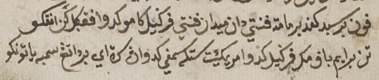 Hikayat Raja Pasai, copied in Semarang, central Java, ca. 8 Syaaban 1211 (6 February 1797). British Library, Or. 14350, f. 78r.