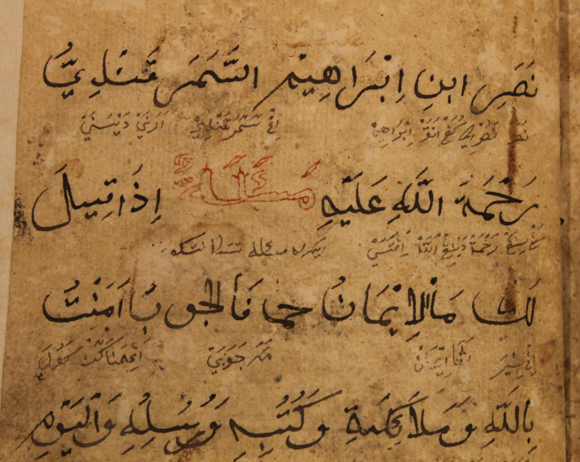The start of al-Samarqandī's catechism, in Arabic with small interlinear Javanese translation, and with the beginning of each question highlighted in red, late 18th century, from the collection of Colin Mackenzie. British Library, MSS Jav 43, f.89v
