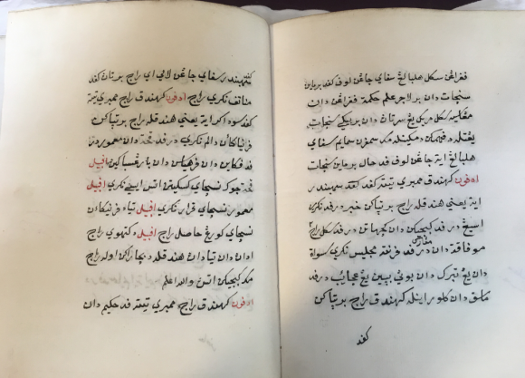 Adat Aceh, showing the pages missing from the BL manuscript, from majlis (part) 4 of Perintah segala raja-raja, 'Regulations for kings', relating to communications with chiefs (hulubalang), harbourmasters (syahbandar) and merchants (saudagar). Edinburgh University Library, Or MS 639, pp. [25-26]. [With many thanks to Paul Fleming of Edinburgh University Library for providing this image.]